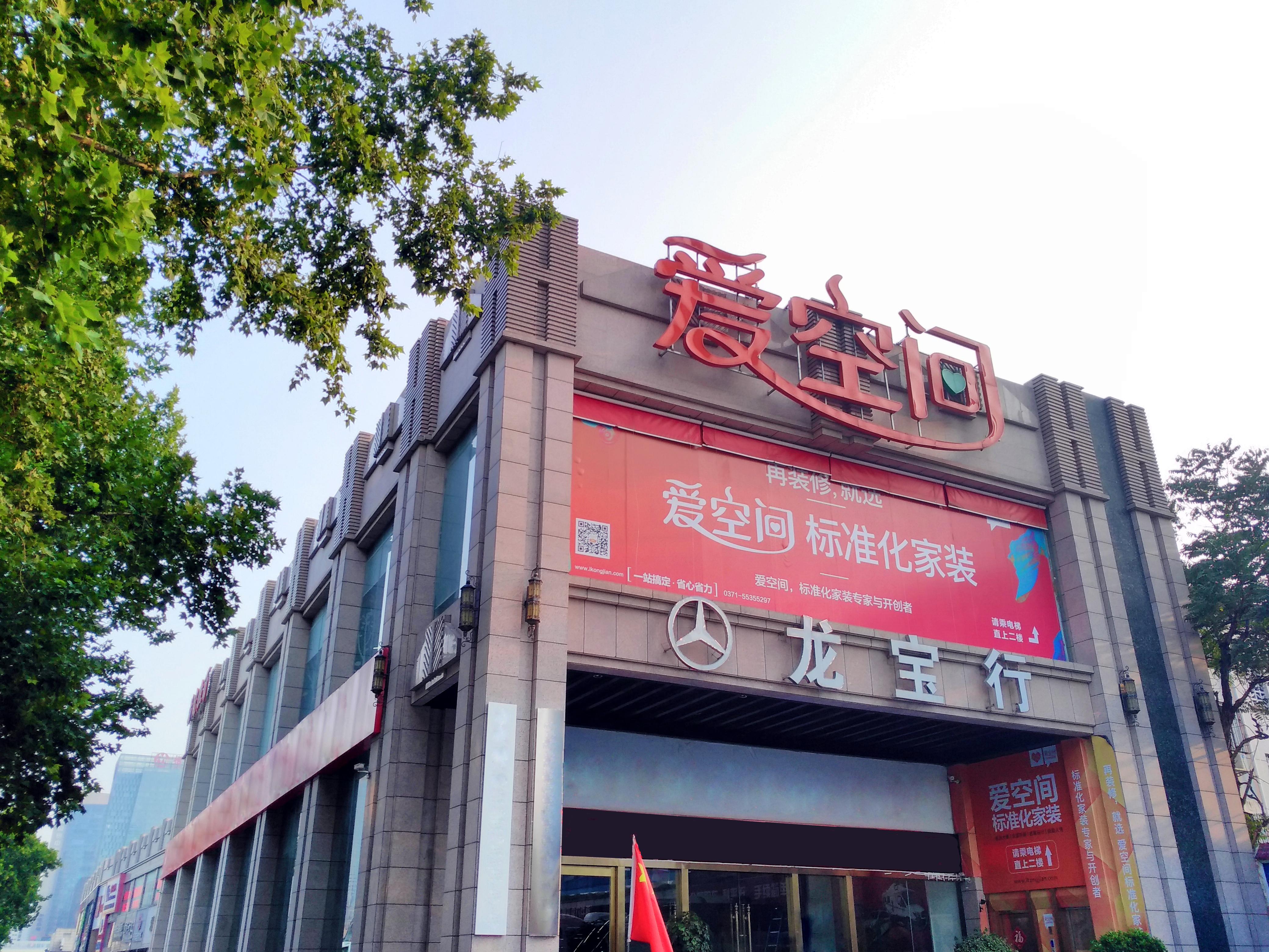 郑州体验店