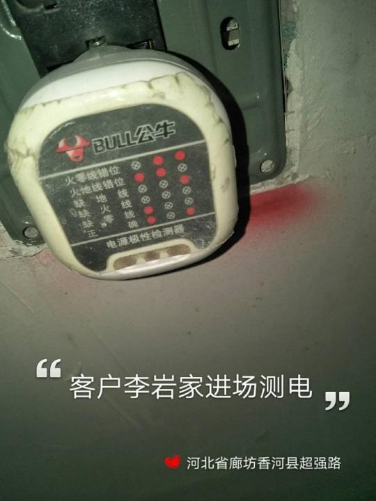 爱空间水电改造完工_2115559