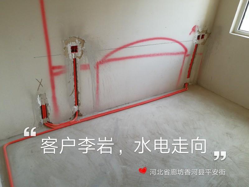 爱空间水电改造完工_2123180