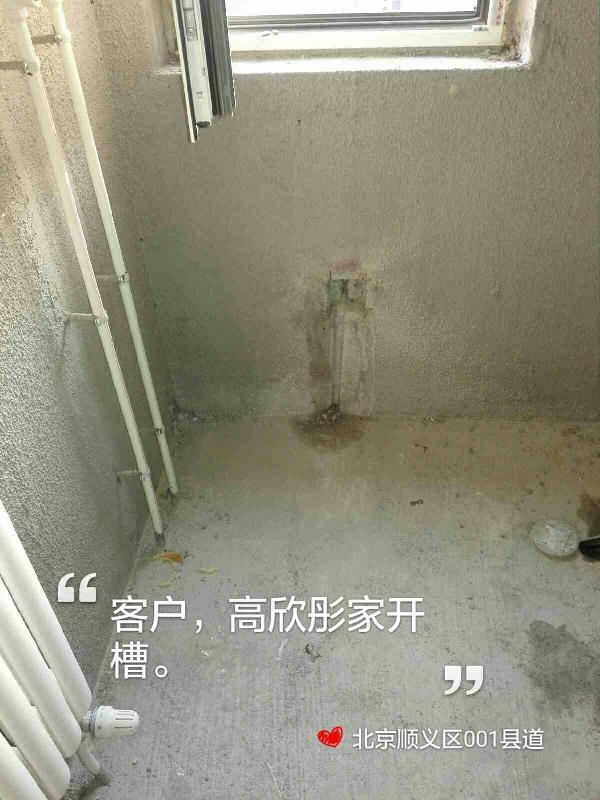 爱空间水电改造完工_2130833