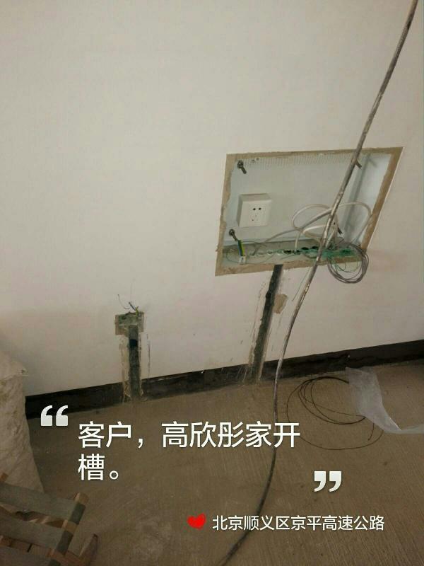 爱空间水电改造完工_2143579