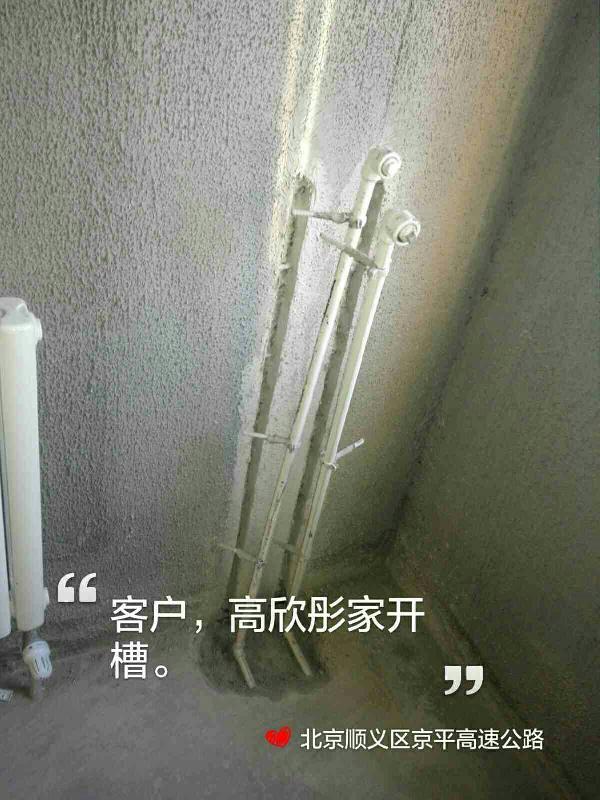 爱空间水电改造完工_2143586