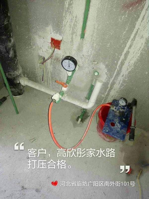 爱空间水电改造完工_2164412