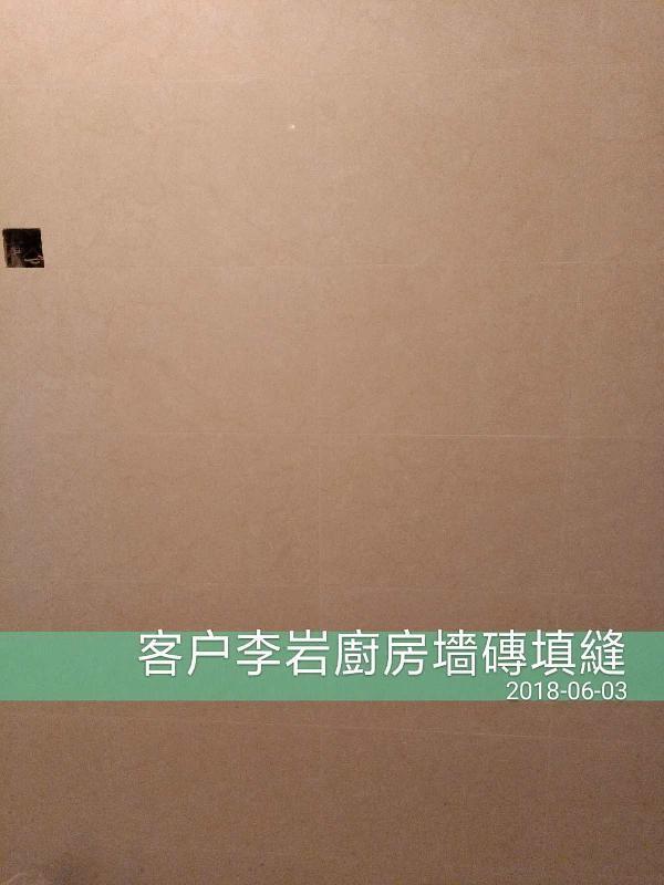 爱空间厨卫墙砖完工_2180761