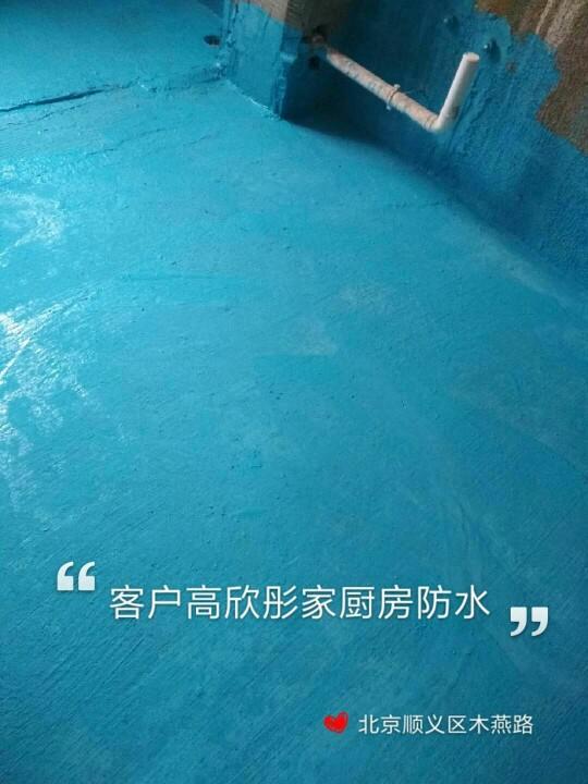 爱空间水电改造完工_2196134
