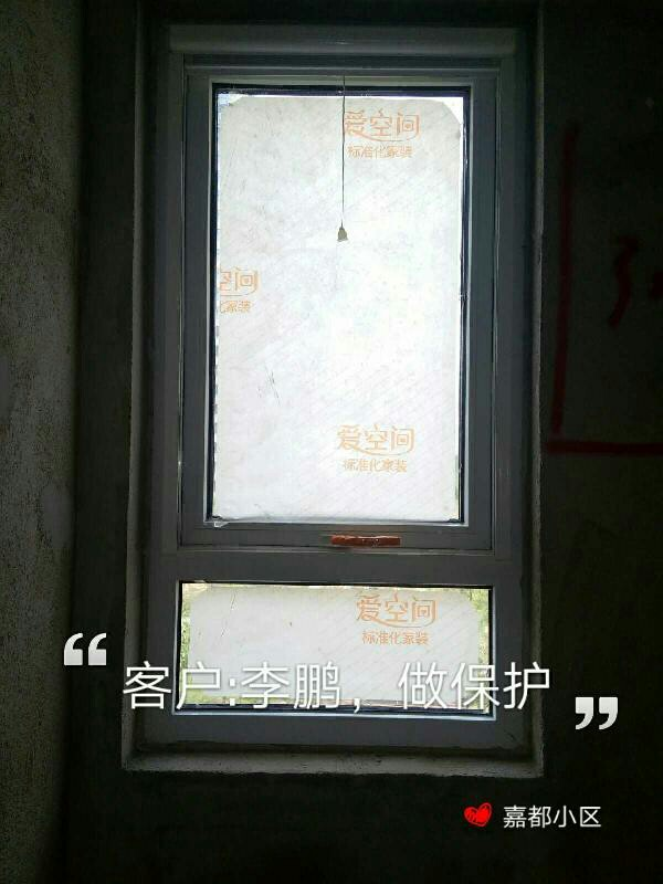 爱空间水电改造完工_2201450