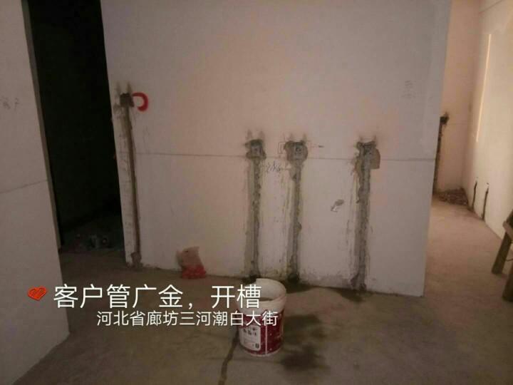 爱空间水电改造完工_2218951