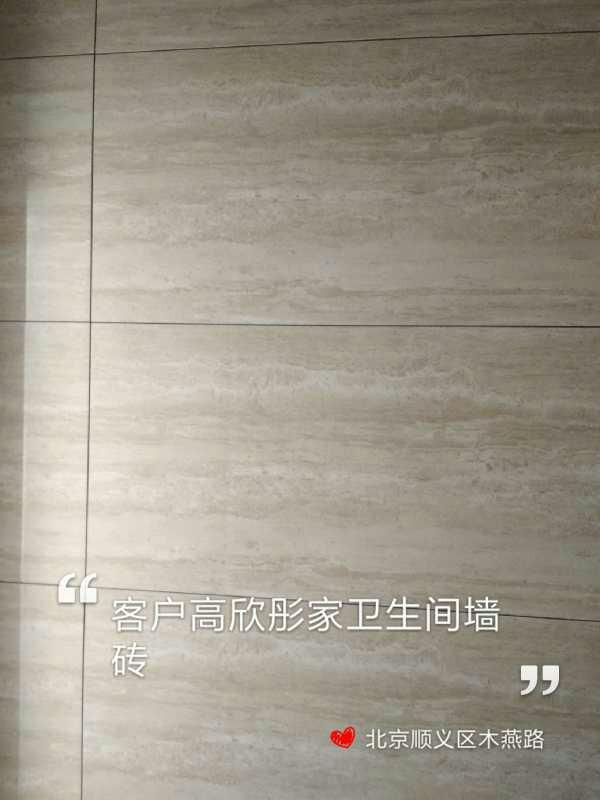 爱空间厨卫墙砖完工_2257812