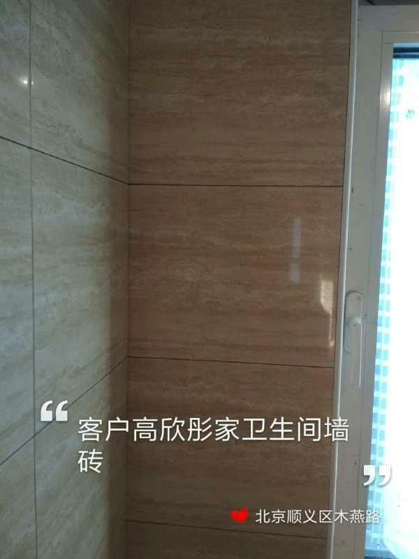 爱空间厨卫墙砖完工_2257813