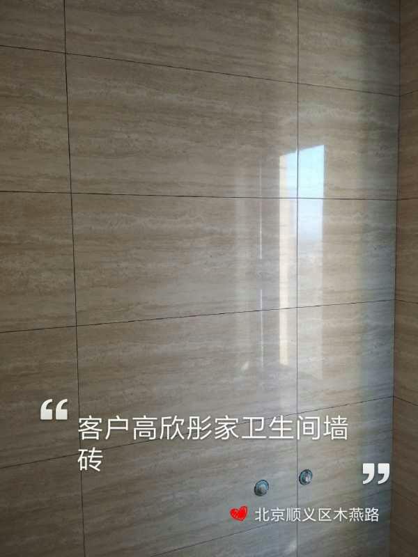 爱空间厨卫墙砖完工_2257814