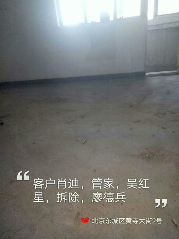 爱空间拆除_2651291