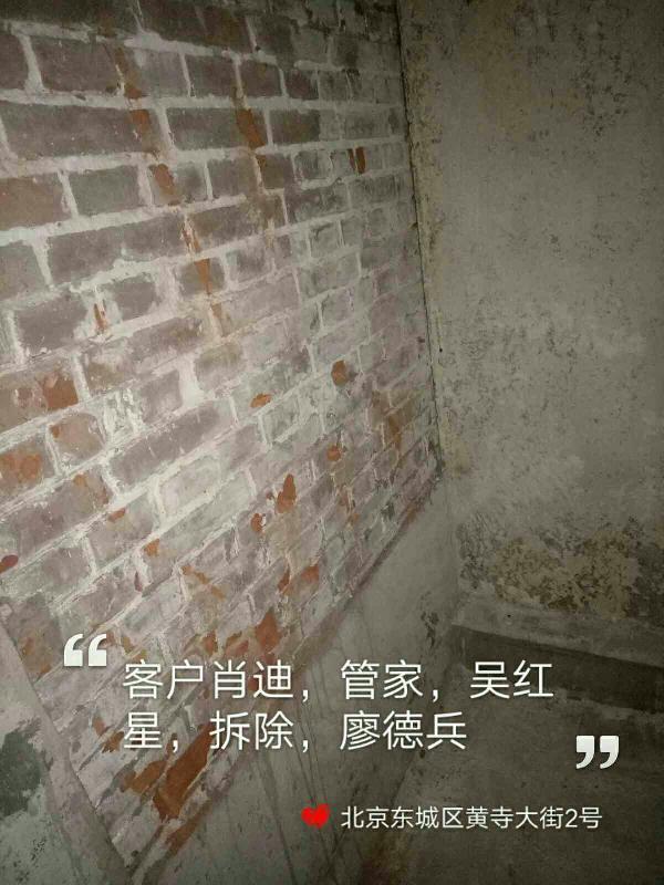 爱空间拆除_2664699