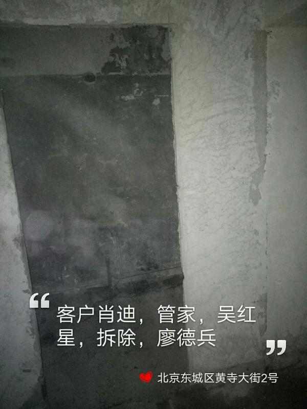 愛空間拆除_2664702