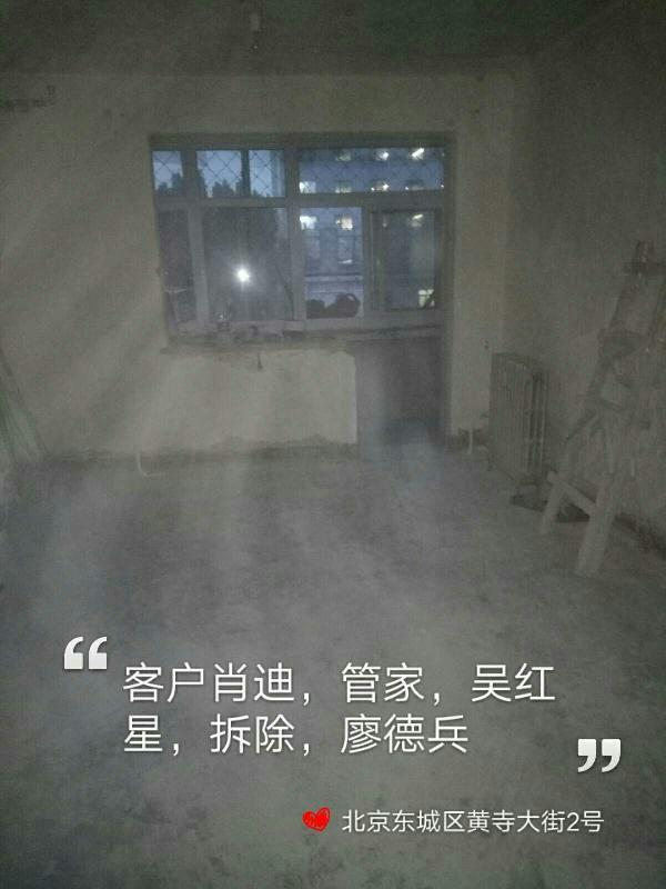 愛空間拆除_2664703