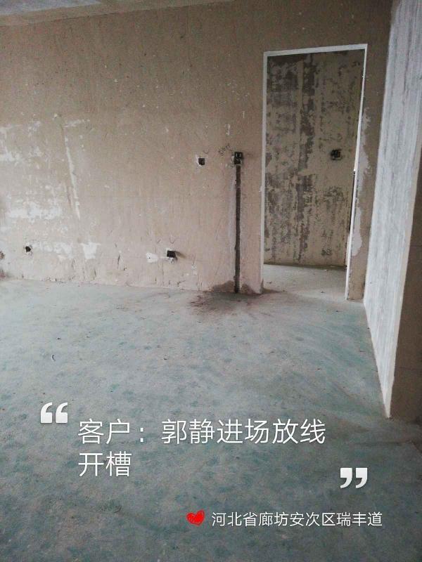 爱空间水电改造完工_2675013