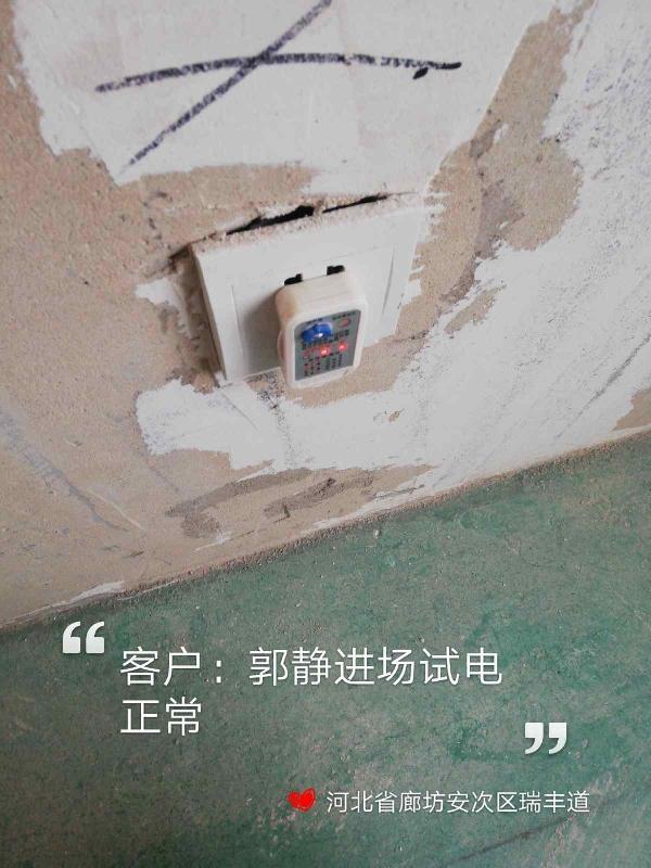 爱空间水电改造完工_2675014