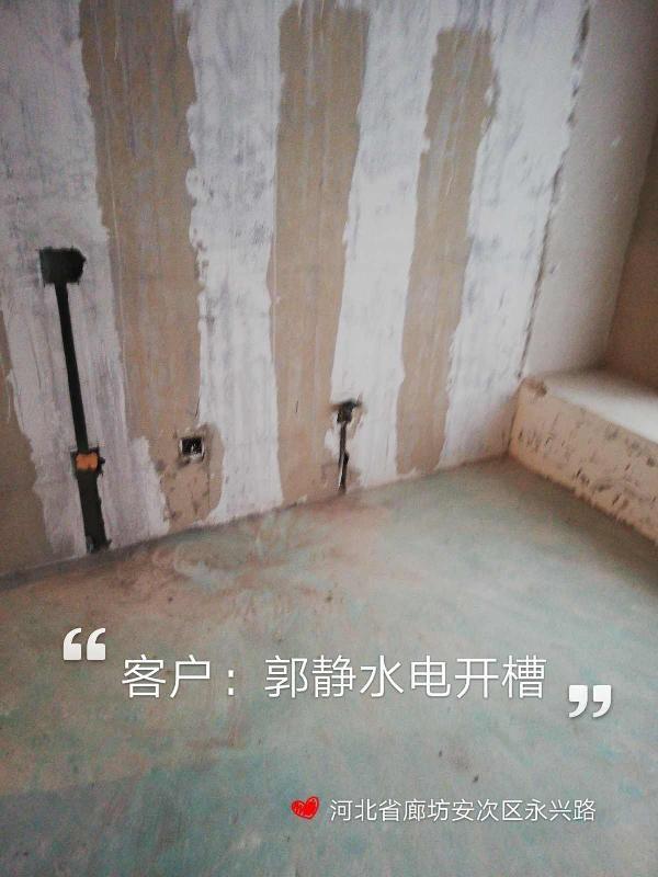 爱空间水电改造完工_2681342