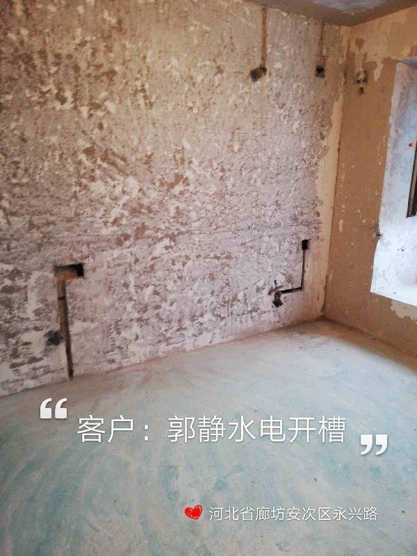 爱空间水电改造完工_2681345