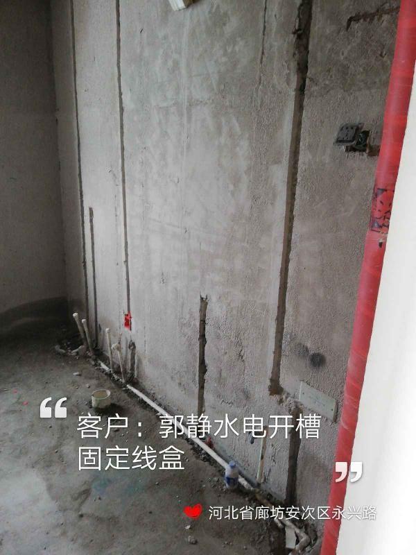 爱空间水电改造完工_2686963