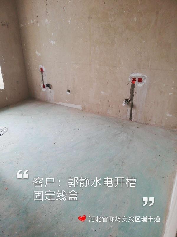 爱空间水电改造完工_2686965