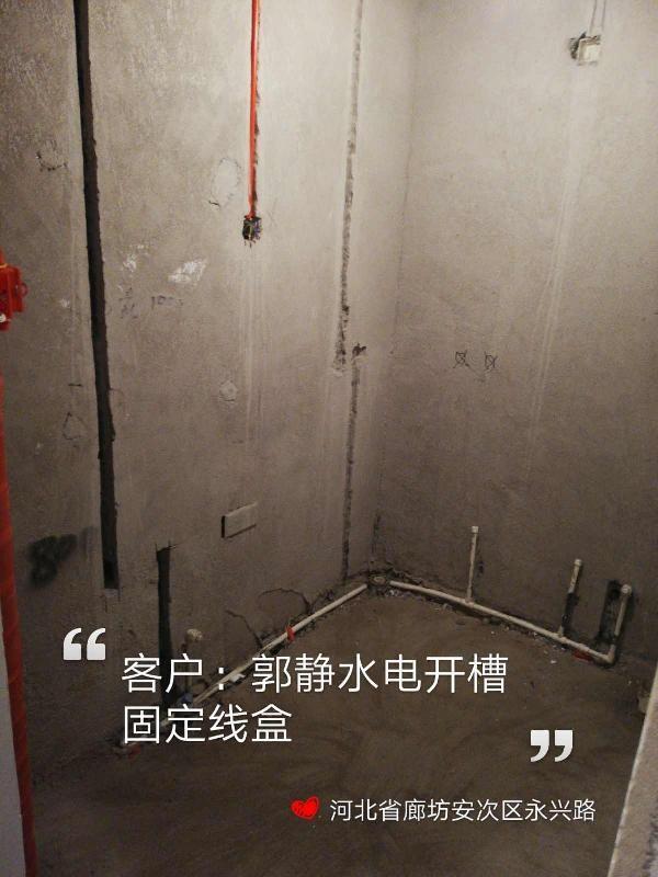 爱空间水电改造完工_2686966