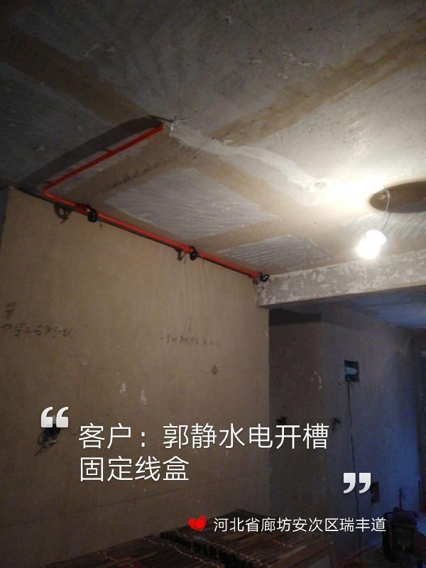 爱空间水电改造完工_2686967