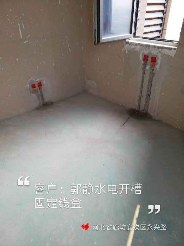 爱空间水电改造完工_2686968