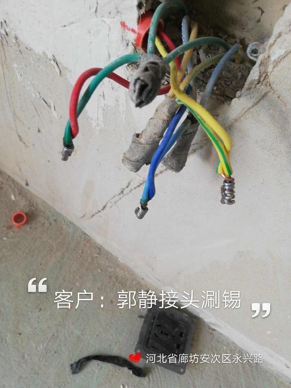 爱空间水电改造完工_2694118