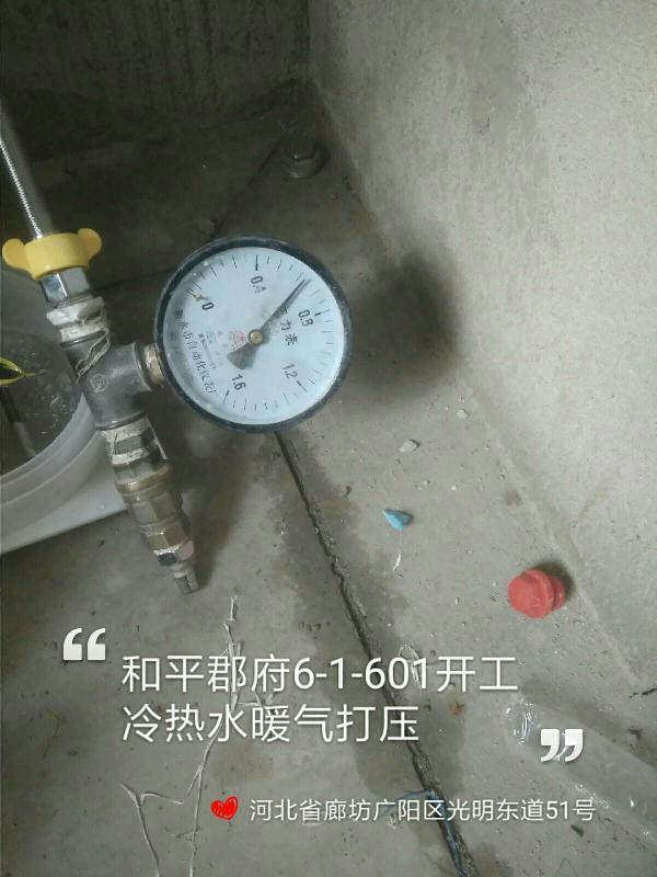 爱空间水电改造完工_2731629