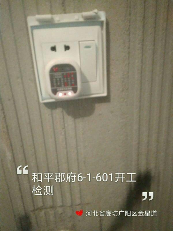 爱空间水电改造完工_2731631