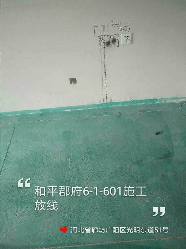爱空间水电改造完工_2731632