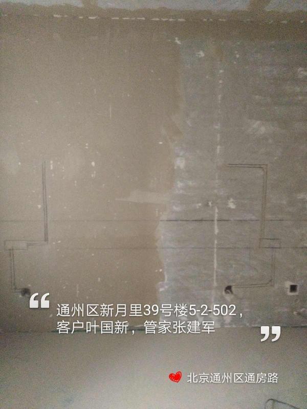 爱空间水电施工_2733127
