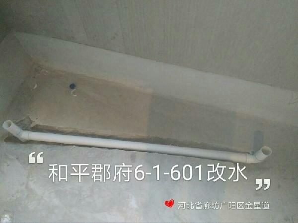 爱空间水电改造完工_2735773