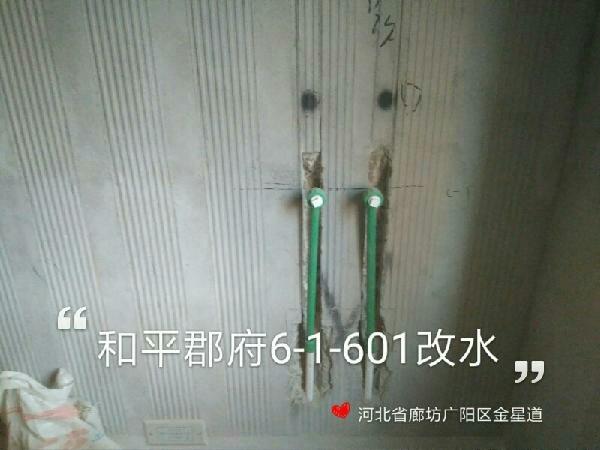 爱空间水电改造完工_2735774