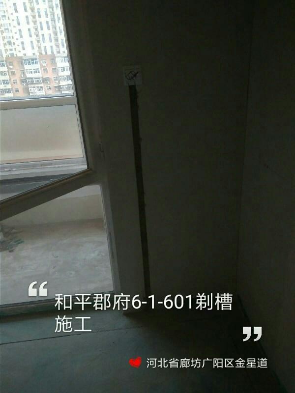 爱空间水电改造完工_2735776