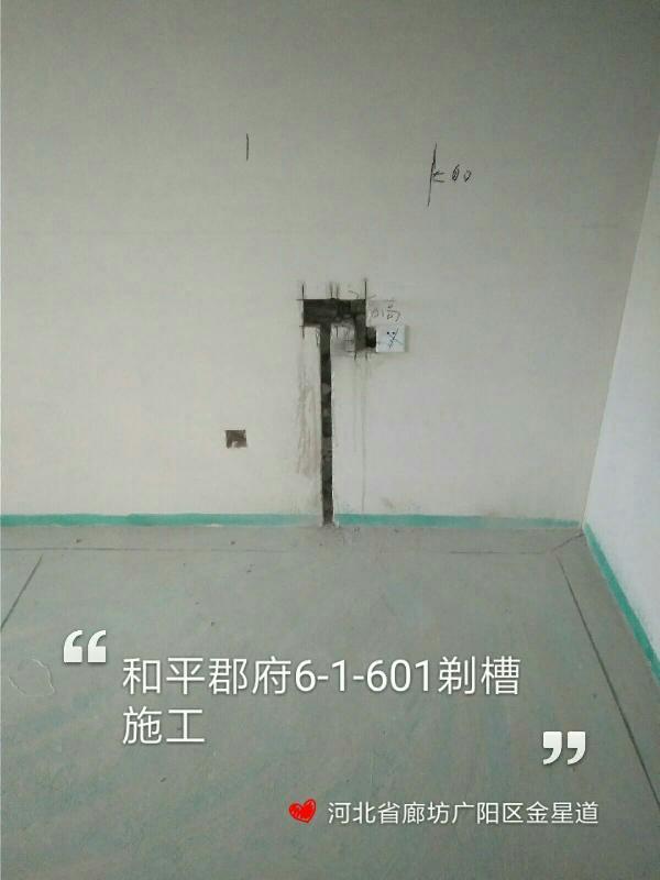 爱空间水电改造完工_2735777