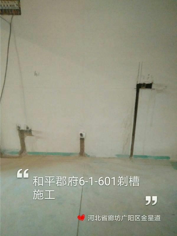 爱空间水电改造完工_2735778