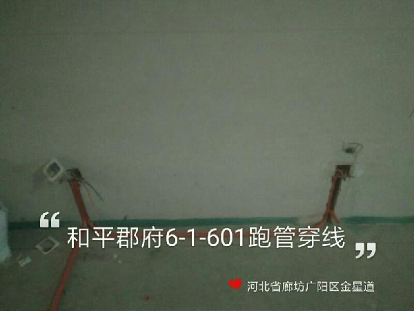 爱空间水电改造完工_2743343