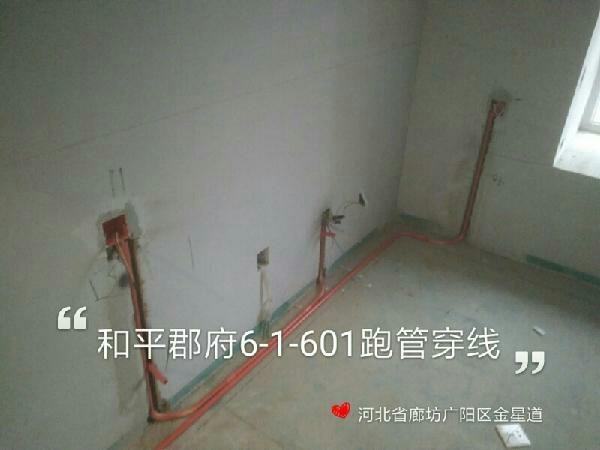 爱空间水电改造完工_2743344
