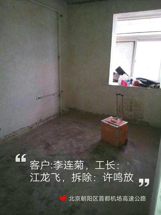 爱空间拆除_2744757