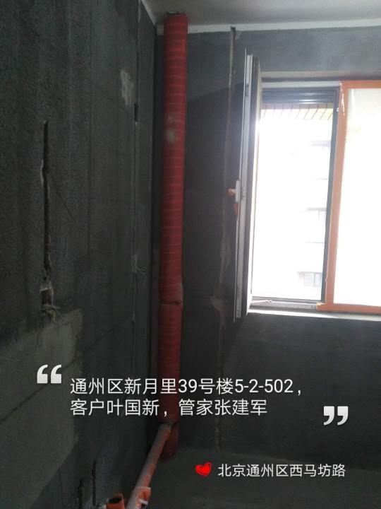 愛空間水電施工_2743762