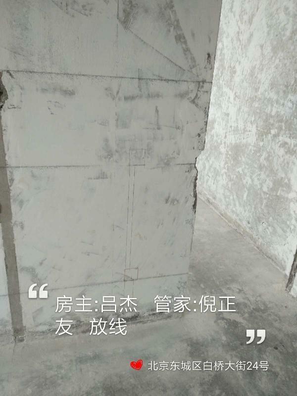 愛空間水電改造_2748195