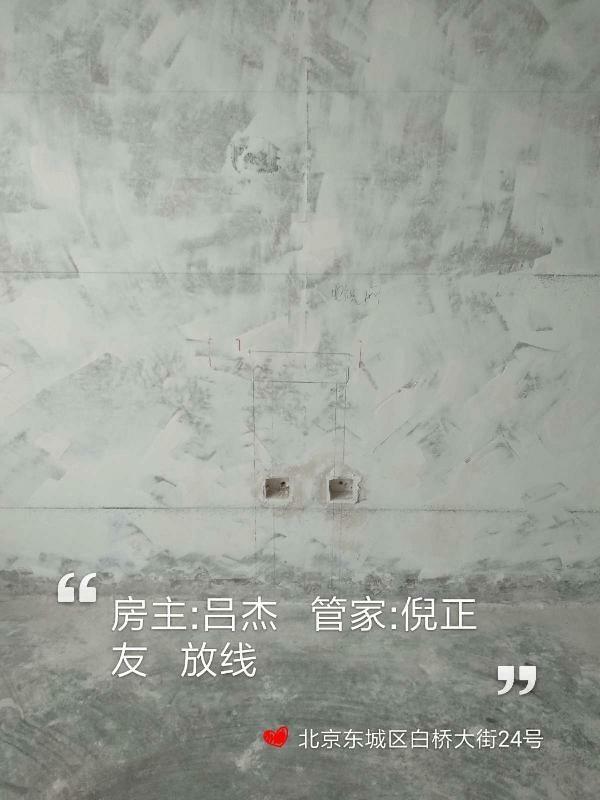 愛空間水電改造_2748197