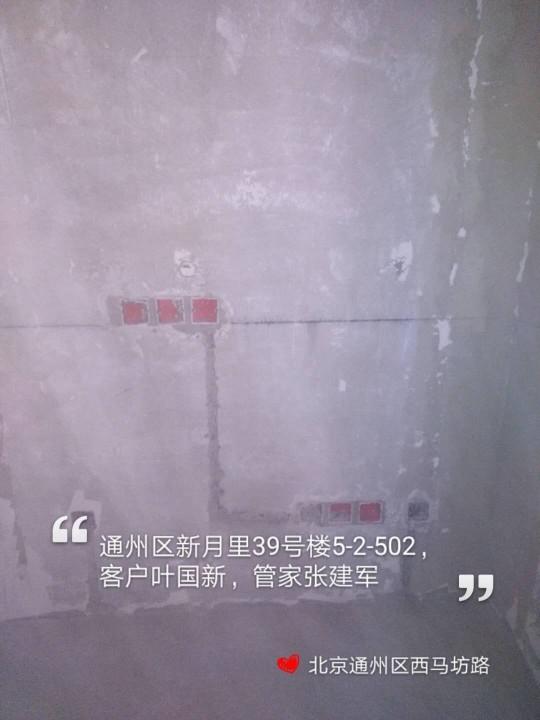 爱空间水电施工_2750659