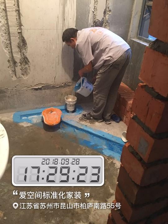 爱空间水电改造_2750209