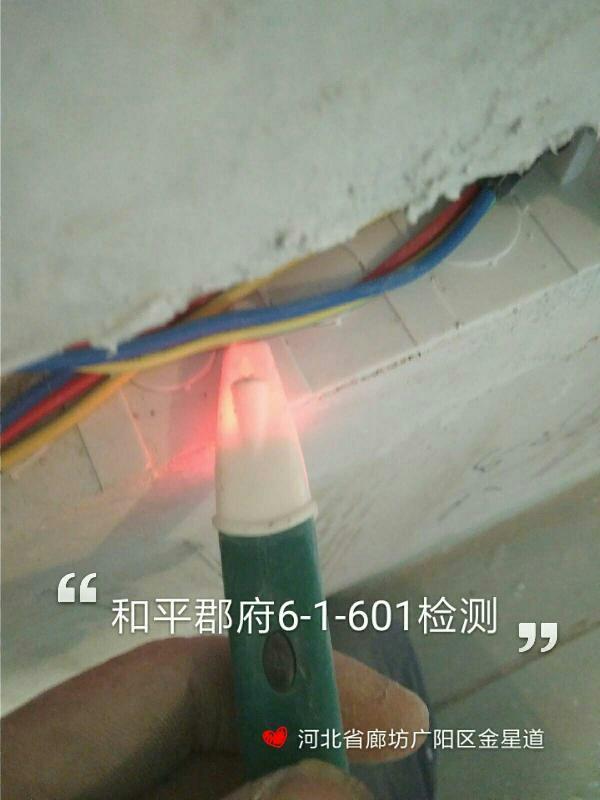 爱空间水电改造完工_2756141
