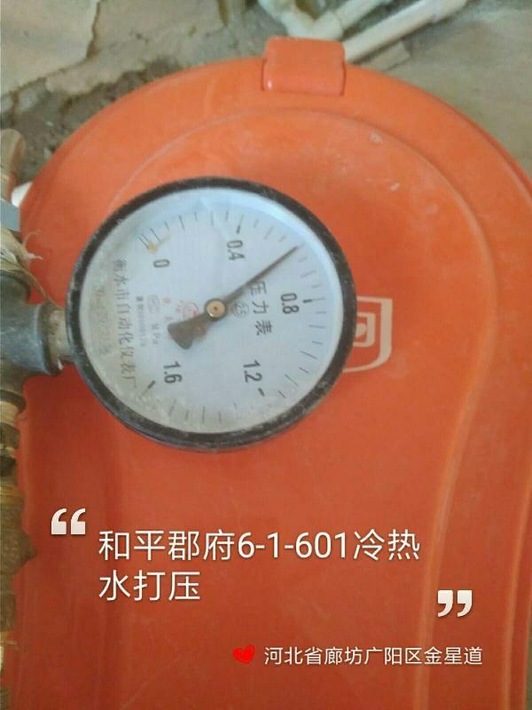 爱空间水电改造完工_2756142