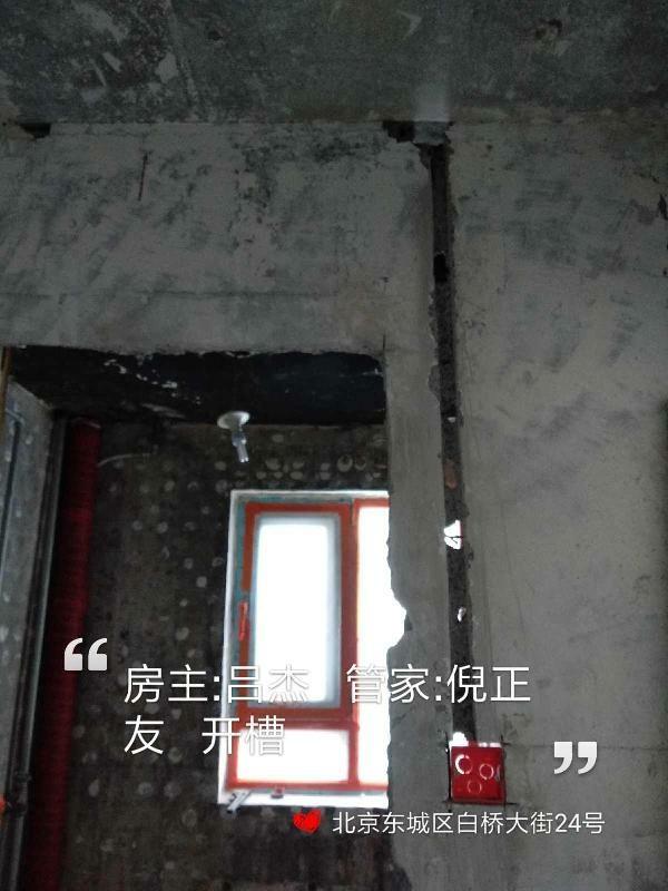 愛空間水電改造_2754465