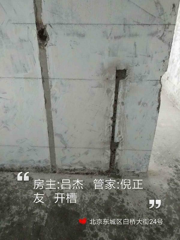 愛空間水電改造_2754467