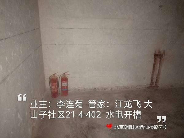 爱空间水电改造_2755201